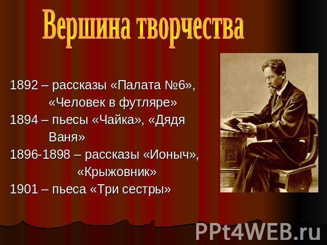 Картинки по запросу Чехов «Дядя Ваня»