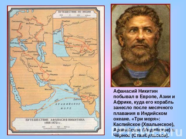 Афанасий никитин казакша реферат 4987
