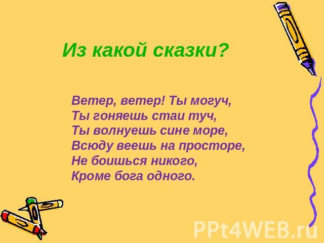 http://ppt4web.ru/images/848/24772/640/img16.jpg
