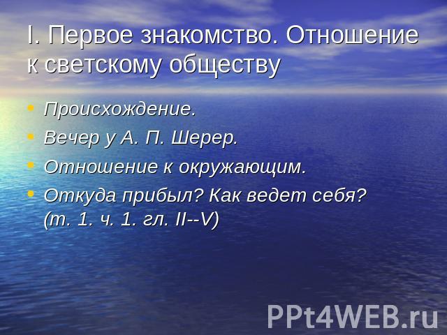 Болконского обществу первое отношение к светскому знакомство андрея