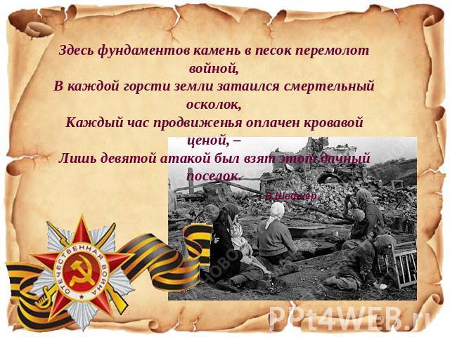 кутикулой вместе картинки о войне 1941-1945 для презентации посмотреть куда сходить