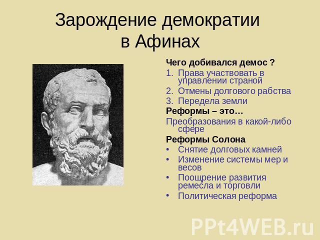 как и почему в афинах развивался демократический строй Анапе могу