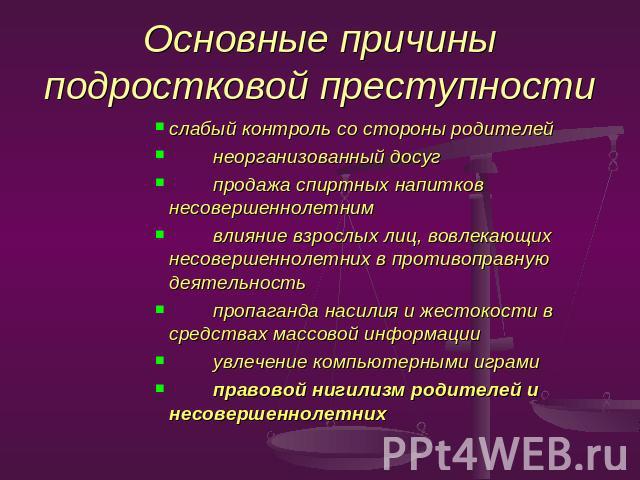 правонарушений и обществе российском в условия причины шпаргалка поводы