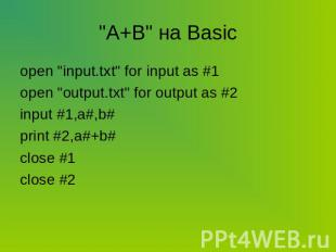 """А+В"" на Basic open ""input.txt"" for input as #1open ""output.txt"" for output as #"