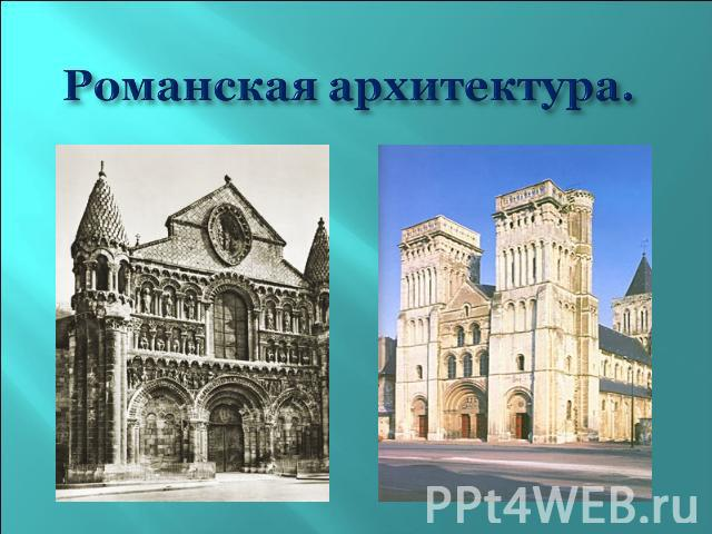 a comparison of the romanesque and gothic architecture