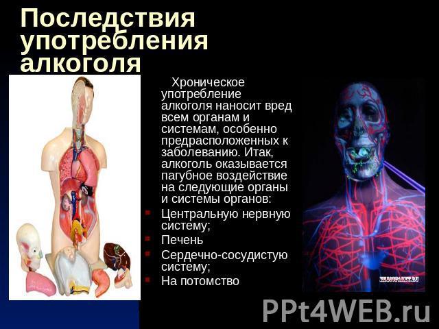 может ли организм человека сам себя убивать ранее много
