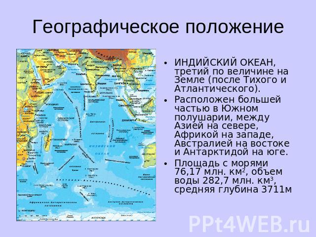 Реферат на тему индийский океан 4729