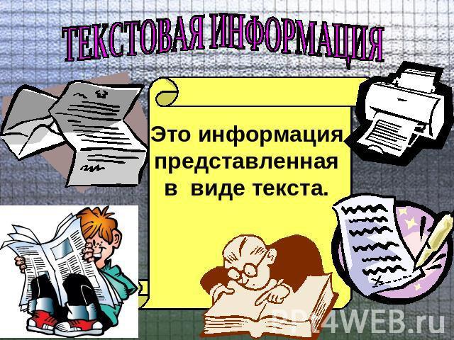 Foxit PDF Editor 21  0702 Русская версия Текстовые