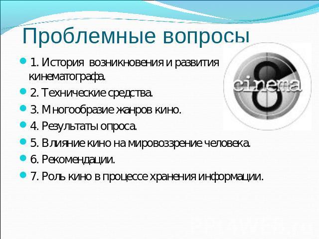 вопросы по российскому кино этом