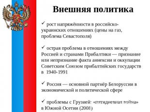 Современная Россия презентация к уроку Географии слайда 9 Внешняя политика рост напряжённости в российско украинских отношениях цены на г