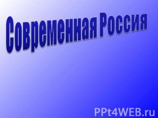 Современная Россия класс презентация к уроку Географии слайда 1 Современная Россия