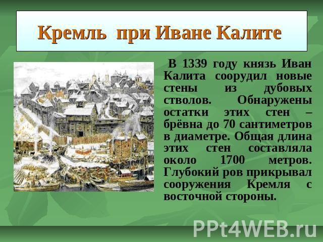 делать, история москвы во времена ивана калиты Название