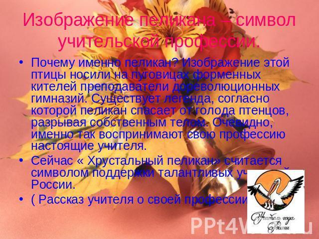 стихи учитель года россии одному