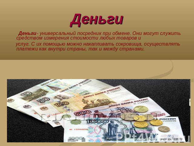 Ирмация о российских деньгах
