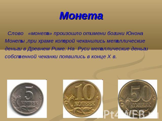 прогноз монеты древней руси презентация крышей