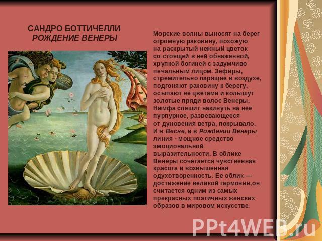 рождение венеры сандро боттичелли описание картины известно вам мест
