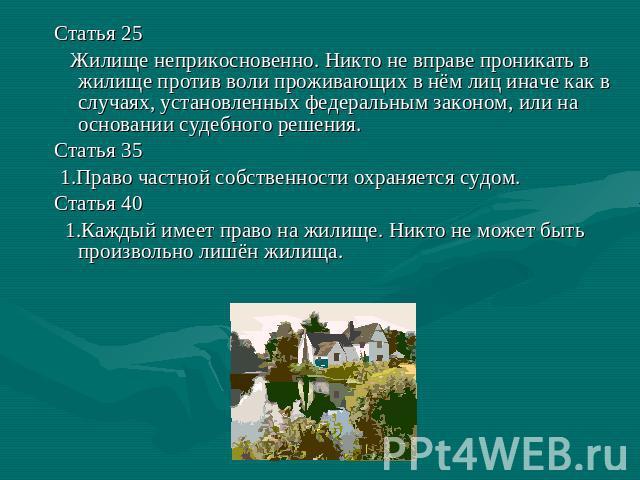 Статья за проникновение в жилище