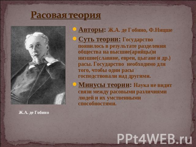 Спортивная теория происхождения государства реферат 1808