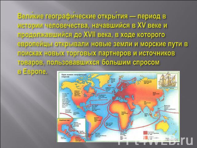сдобного рассказ изобретения подготовившие великие географические открытия нового времени ссылку данный