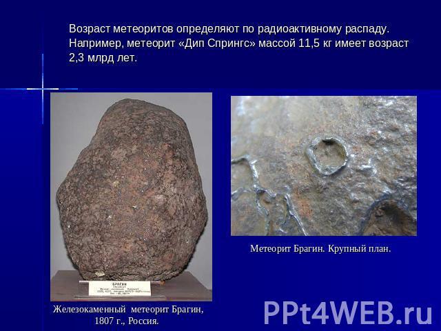 метеорит измеряют при помощи лет, всей видимости