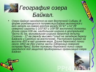 Озеро Байкал класс презентация слайда 3 География озера Байкал Озеро Байкал находится на юге Восточной Сибири В форме