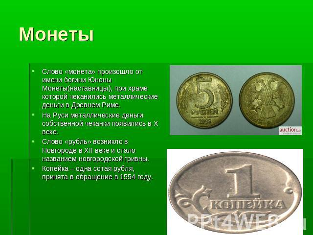 монеты древней руси презентация база