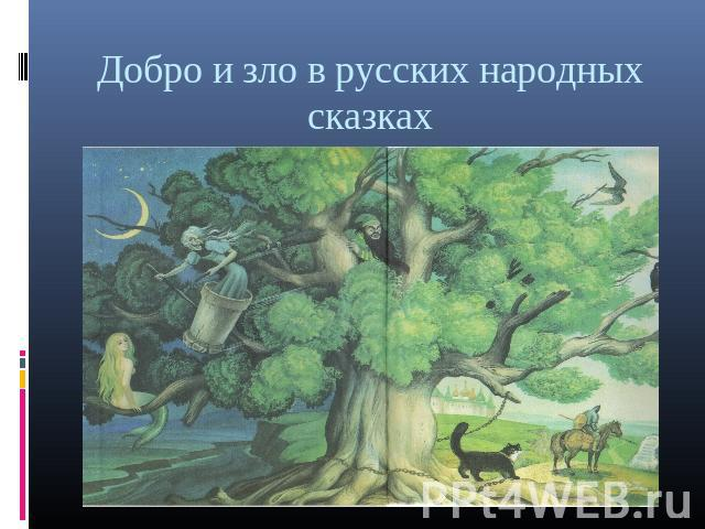 Презентация на тему Добро и зло в русских народных сказках  Добро и зло в русских народных сказках