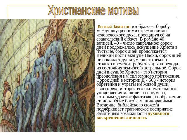 the impact of societal beliefs on freedom in we a novel by yevgeny zamyatin