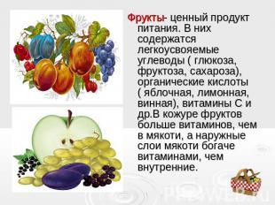Доклад на тему фрукты 2002