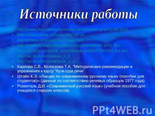 Источники работы http://www.clubzone.ru/forum/lofiversion/index.php?t1158.htmlht