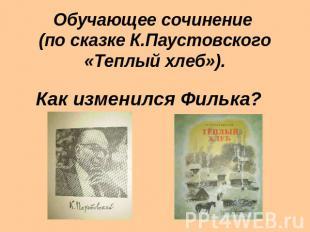 Сочинение сказка на тему экология русского языка — pic 6