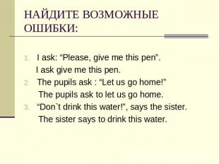 "НАЙДИТЕ ВОЗМОЖНЫЕ ОШИБКИ: I ask: ""Please, give me this pen"". I ask give me this"
