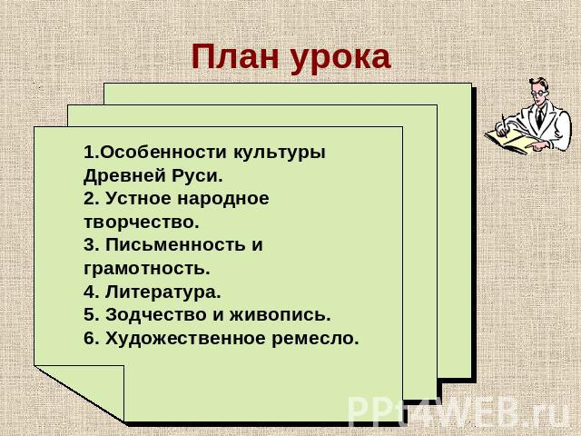 Доклад по теме культура древней руси 2317