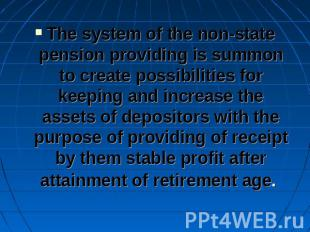 The system of the non-state pension providing is summon to create possibilities