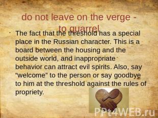 do not leave on the verge - to quarrel The fact that the threshold has a special