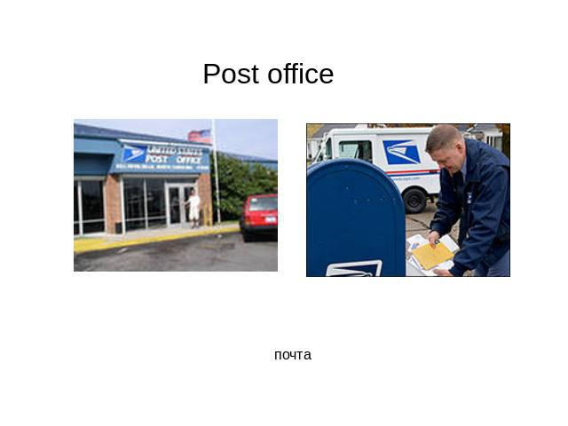 Post office почта