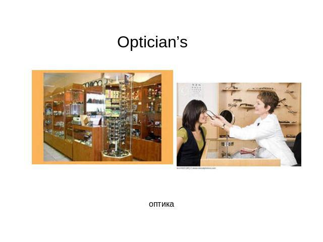 Optician's оптика