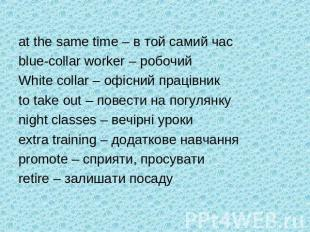 at the same time – в той самий часblue-collar worker – робочийWhite collar – офі