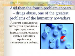 And then the fourth problem appears – drugs abuse, one of the greatest problems