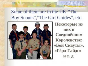 "Some of them are in the UK:""The Boy Scouts"",""The Girl Guides"", etc. Некоторые из"