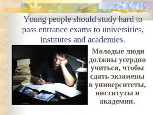 Young people should study hard to pass entrance exams to universities, institute