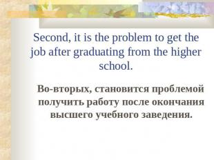 Second, it is the problem to get the job after graduating from the higher school