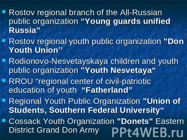 "Rostov regional branch of the All-Russian public organization ""Young guards unified Russia"" Rostov regional youth public organization"