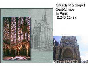 Church of a chapel Sent-Shape In Paris (1245-1248),