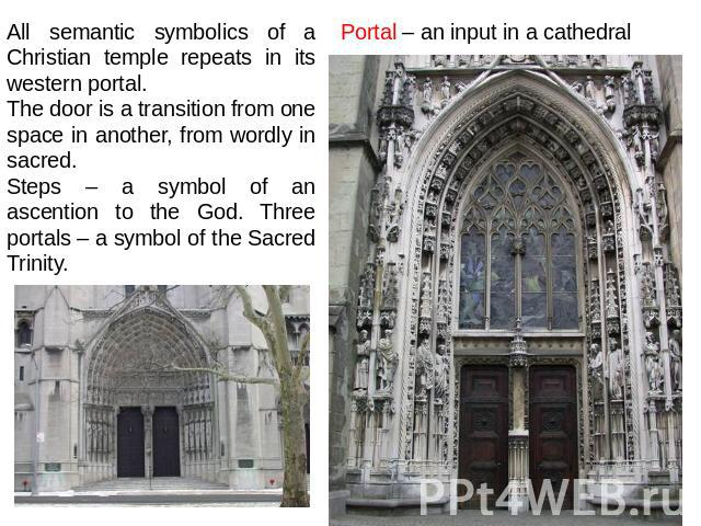 All semantic symbolics of a Christian temple repeats in its western portal. The door is a transition from one space in another, from wordly in sacred. Steps – a symbol of an ascention to the God. Three portals – a symbol of the Sacred Trinity. Porta…