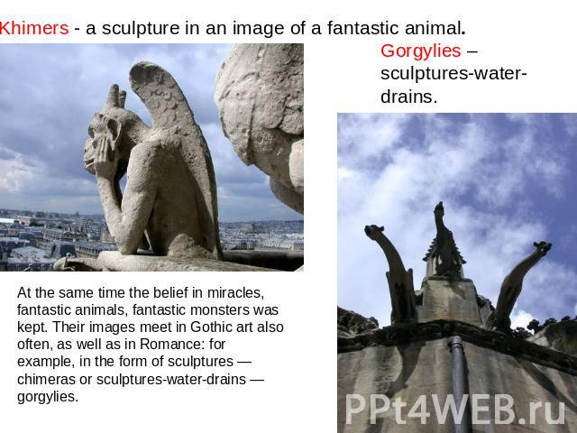 Khimers - a sculpture in an image of a fantastic animal. Gorgylies – sculptures-water-drains. At the same time the belief in miracles, fantastic animals, fantastic monsters was kept. Their images meet in Gothic art also often, as well as in Romance:…