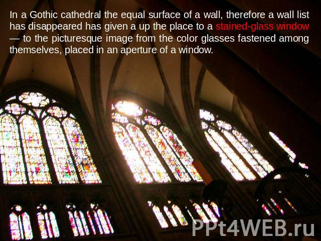 In a Gothic cathedral the equal surface of a wall, therefore a wall list has disappeared has given a up the place to a stained-glass window — to the picturesque image from the color glasses fastened among themselves, placed in an aperture of a window.