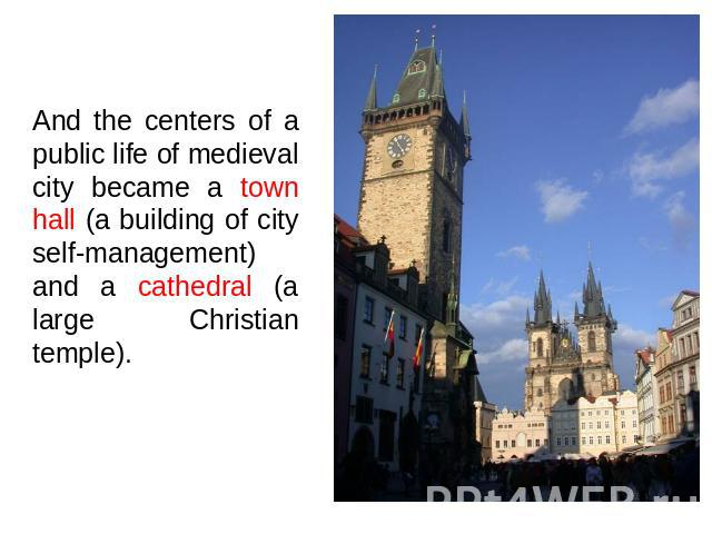 And the centers of a public life of medieval city became a town hall (a building of city self-management) and a cathedral (a large Christian temple).