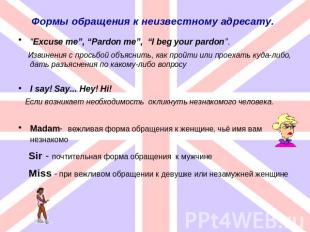 "Формы обращения к неизвестному адресату. ""Excuse me"", ""Pardon me"", ""I beg your p"