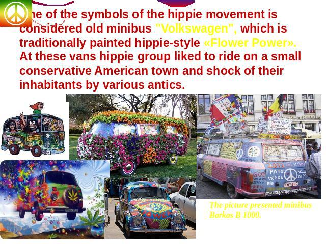 One of the symbols of the hippie movement is considered old minibus